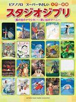 Studio Ghibli Beginner Piano Solo 54 songs 'Nausicaa' to 'Marnie' Japanese
