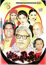 Zara Ghunghat Utha - Pakistanais Comédie Scène Drame DVD