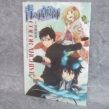 BLUE EXORCIST Ao no COLOR ARCHIVE Visual Guide Art Material Japan Book SH35