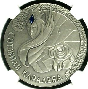 2005 Belarus Silver Coin 20 Roubles Fairy Tales Snow Queen NGC MS67 Matte
