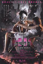HK Hentai Kamen Abnormal Crisis Japanese Chirashi Mini Ad-Flyer Poster 2016