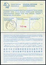 CYPRUS REPLY PAID COUPON IRC 140m in RED...NICOSIA B.O 3 1979 VERY FINE
