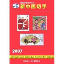 JPS Foreign Stamp Catalog Chinese Stamp 2007 Illustrated Encyclopedia Book