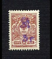 Armenia, 1920, SC 123a, mint. 4798