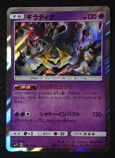 JAPANESE Pokemon Card Giratina 017/050 SM7b NM/M