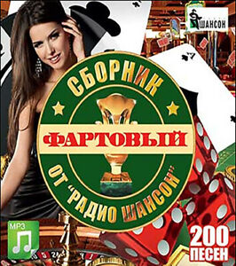 "ФАРТОВЫЙ СБОРНИК от ""Радио шансон"", MP3 russische Chanson"