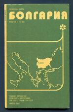 BULGARIA MAP / PRINTED IN USSR RUSSIA 1983