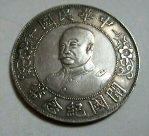 China (Republic) Silver Dollar Li Yuan-Hong 1912 Weight 26.23 grams *