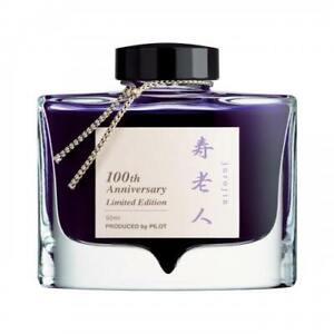 Pilot Iroshizuku 100th Anniversary Inks 50ml - Juro-jin (Purple)