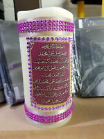 Islamic LED Candles for Ramadan,Eid,Wedding, Hajj Umrah Gift - Durood-e-Ibrahimi