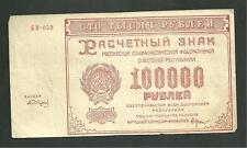Russia Paper Money 117A 100000 Rubles 1921 Currency World Note