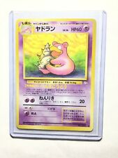 SLOWBRO - Japanese Fossil Set - No. 080 - Uncommon - Pokemon Card - NM