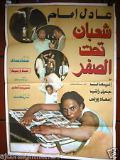 Shaaban Taht El-Sifr  شعبان تحت الصفر (Adel Emam) Egyptian Movie Poster 80s