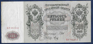 Russia 500 Roubles 1912