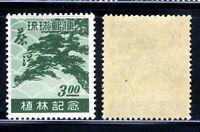 1951 Ryukyu 🐉 - Reforestation Week - Pine Tree - SC 15    🔥 MNH OG