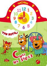 Три кота. Часики  | Сны на заказ | Картон | Обучающие книги для малышей