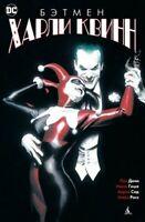 Comics books Batman. Harley Quinn in Russian language