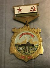 Russia/USSR 1959-1989 RARE Commemorative Medal 30 Years of Soviet Atomic NAVY !