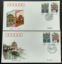China 1998-19 Puning Temple Joint Germany Wurzburg Palace FDC & B-FDC (2 covers)