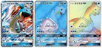 Pokemon Card Japanese - Lapras GX RR/SR/HR 016/060 SM1S - MINT Full Art
