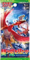 Pokemon - Sun & Moon Seen the Rainbow Battle SM3H booster pack - Japanese