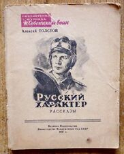 """1947 RUSSIAN BOOK MILITARY PUBLISHING """"SOVIET WARRIOR"""" RED ARMY SOLDIERS TOLSTOY"""