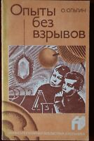1986 Save CHEMISTRY Chemical EXPERIMENTS WITHOUT EXPLOSIONS Soviet Russian Book