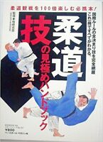 Used Japanese Martial Arts Judo Sport Technique International Rule book