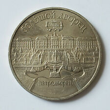 USSR 5 Rubles Commemorative Coin Peterhof Big Palace Nearly Uncirculated 1991