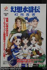 Genso Suikoden Gensou Shinsho #8 KONAMI data artbook