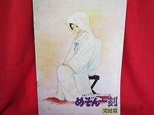 Maison Ikkoku the movie guide memorial art book 1987