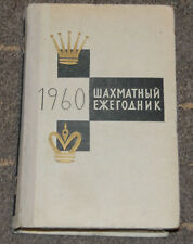 SOVIET CHESS SUMMARY YEARBOOK of 1960 TOURNAMENTS & PROBLEMS BOOK in RUSSIAN