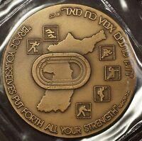 1988 Israel Olympiad XXIV Seoul Bronze Medal Missing COA Plastic OGP