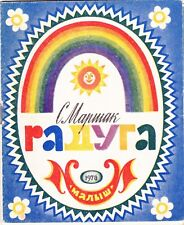 1978 Samuil Marshak RAINBOW Verses for children ills by Markevich Russian book