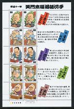 Japan 2665a MNH 1999 Rakugo 'Comic Storytellers' Sheetlet