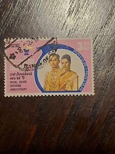 Stamp Royal Silver Wedding Anniversary