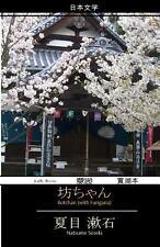 Botchan (Furigana Edition) (Japanese Edition), Natsume, Mr Soseki, New Books