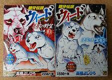 Japan Manga GINGA DENSETSU WEED BEST SELECTION HOGEN FULL SET legend silver fang