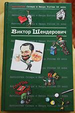russian book - В.Шендерович - антология сатиры и юмора России