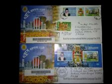 Book Fair On Intl Mother Language Day- First Day Regd Fdc 2 Covers Sent To India