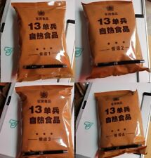 NEW!! 1 pack of MILITARY MRE  Chinese Army Food PLA Type 13 Self -Hiting RATION