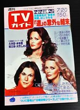 1979 Charlie's Angels Kate Jackson Jaclyn Smith Cheryl Ladd JAPAN Book MEGA RARE