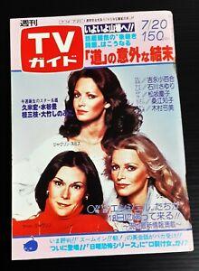 1979 Charlie's Angels Kate Jackson Jaclyn Smith Cheryl Ladd JAPAN Book MEGA RARE