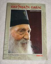 Ap Radmila radih Patriarch Pavle (Alcala) biography 2005 Serbian language
