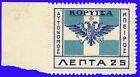 "GREECE EPIRUS 1914 KORYTSA ""HELLENIC FLAG"" 25 lep. Indigo/blue MNH SIGN UPON REQ"