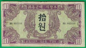 Korea Russia Army Soviet issue, 10 won 1945, F+ & not missing parts @ perimeter