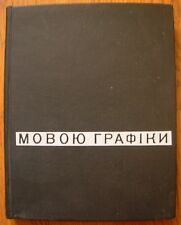 Vladych Soviet Ukrainian book design illustration graphic Yakutovych Bazylevych