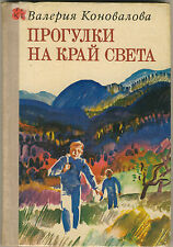 1976 WALKING TO WORLD'S END: Fairy Tales Vintage RUSSIAN Soviet Illustrated Book