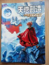 BOOK Tenchi Souzou (Terranigma) - Official Guide Book ENIX SUPER NINTENDO GAME