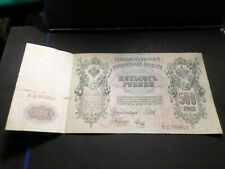 RUSSIE, BILLET 500 ROUBLE 1912, TB, BANK NOTE